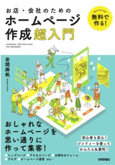 今すぐ使えるかんたん Jimdo 無料で作るホームページ〈改訂4版〉