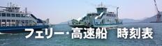 江田島市 フェリー・高速船時刻表