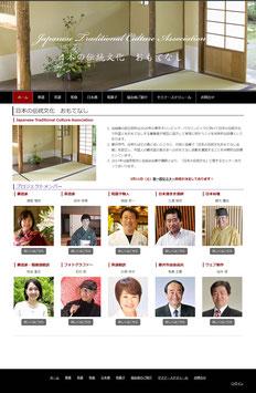 日本の伝統文化おもてなし協会のホームページ