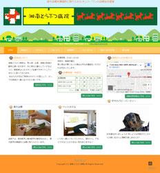 湘南どうぶつ病院のホームページ