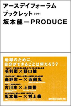 坂本龍一さん、マイクロソフトの古川亨さんたちと対談をまとめたアースデイフォーラムブックレット