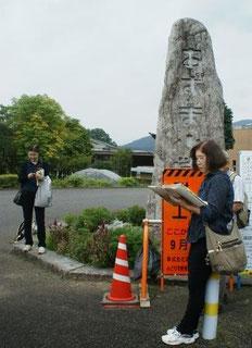 富弘氏が書いた「あずま小学校」の校碑