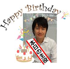 田端 隆さん(43)HAPPY☆BIRTHDAY
