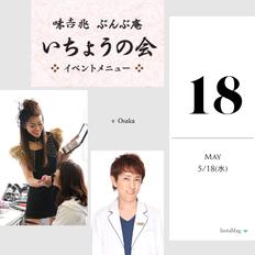 美輝女《ビカージョ☆マイスター》vol.24