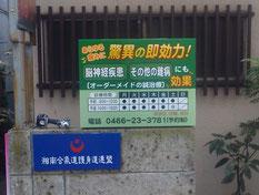 藤沢市 藤沢操体鍼療所様