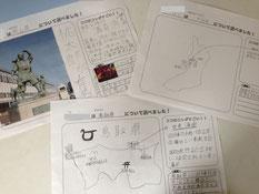 小学生の宿題:日本について知ろう