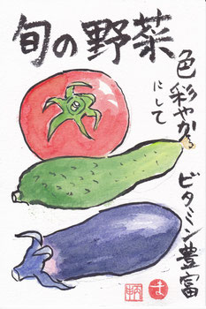 旬の夏野菜