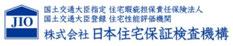 JIO 日本住宅保証検査機構 長野県 佐久市 あづま不動産