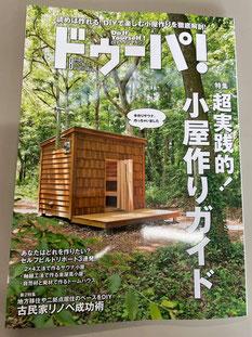 ドゥーパ!8月号表紙小屋作りガイド