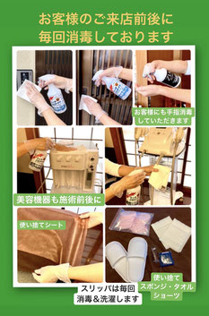 コロナウィルス感染防止対策、施術前後の消毒や使い捨て紙製品を使用。