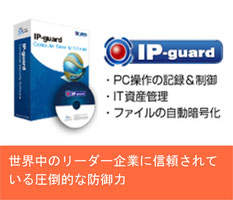 IP-guard PC操作の記録、制御、IT資産管理