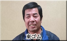 福島県廃タイヤ事業協同組合 東ゴム