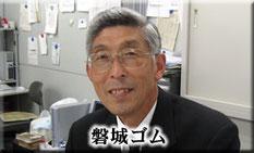 福島県廃タイヤ事業協同組合 磐城ゴム