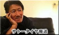 福島県廃タイヤ事業協同組合 サトータイヤ廃送