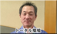 福島県廃タイヤ事業協同組合 トータル環境