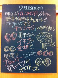船橋 東武 八百屋 野菜 果物 フルーツ 通販 丸あ