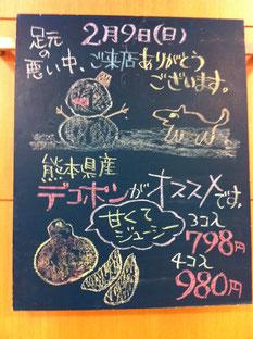 船橋 東武 八百屋 野菜 果物 フルーツ 通販