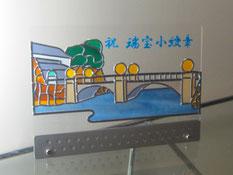受勲記念のメモリアル・ステンド
