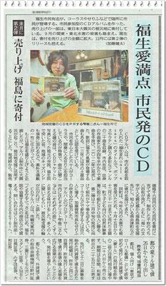 東京新聞 2015.11.24号