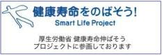 健康寿命 厚生労働省プロジェクト 神戸 健康づくり 看護師