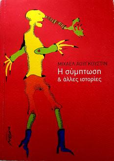 Melani Publishers, Athens 2008
