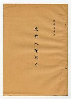 佐藤泰舜述「なき人を思う」      (東川寺蔵書)