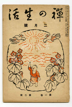 禅の生活・大正11年2月1日発行