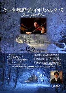 ヤンネ舘野ヴァイオリンの夕べ  2015年12月9日(水)19時 あいれふホール
