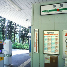 JR軍畑駅の改札