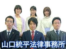 名古屋の弁護士 山口統平法律事務所(ヤマグチトウヘイホウリツジムショ)