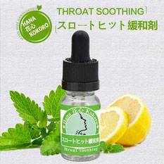 THROAT SOOTHING DIYリキッド