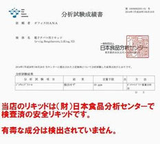 日本食品分析センターニコチンなしe-cig安全証明書