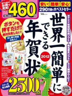 世界一簡単にできる年賀状2012