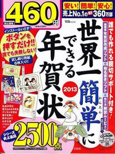 世界一簡単にできる年賀状2013