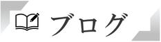 ヨガ&合気道塩田四街道ブログロゴ