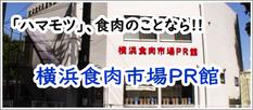ハマモツ(はまもつ)、食肉のことなら横浜食肉市場PR館