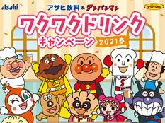 【アサヒ飲料】アンパンマン ワクワクドリンクキャンペーン2021春