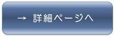 股関節疾患〜術後リハ〜 詳細ページへ