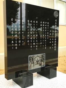 校歌碑(埼玉県本庄高等女学校)