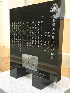 校歌碑(埼玉県立本庄中学校)