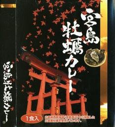 広島・宮島牡蠣カレー