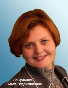 Епифанова Ольга Владимировна