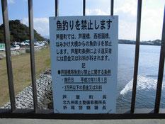 遠賀川河口周辺 釣り禁止箇所