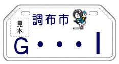 行政書士ふじた国際法務事務所市町村オリジナルナンバープレート【東京都調布市】