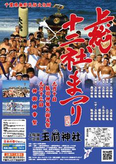 平成26年玉前神社『上総十二社祭り』