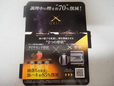 YAMAZEN 焼き肉グリル 広告 拡大写真 煙を約70%削減 油ハネ約85%削減