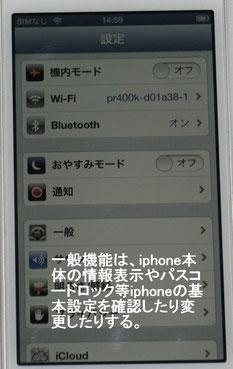 iphone5の一般項目