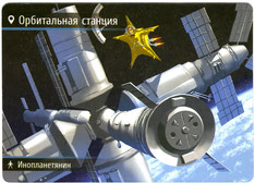 """Karte """"Weltraumstation"""" aus dem Spiel Spyfall / Agent Undercover"""