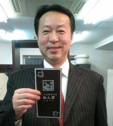 株式会社グランヴァン 代表取締役  松平 博雄 様