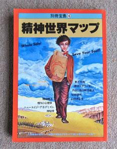 別冊宝島16 「精神世界マップ」(1980年、JICC出版) プラーサード書店も編集協力。